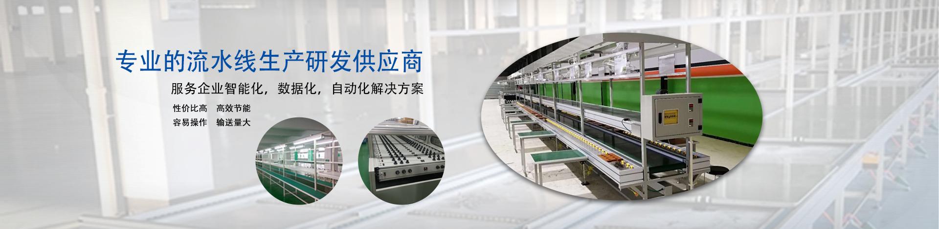 非标自动化生产线,生产流水线厂家,自动化装配线
